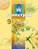img - for Geometriya. 9 klass. Uchebnik dlya obscheobrazovatelnyh uchrezhdeniy FGOS book / textbook / text book
