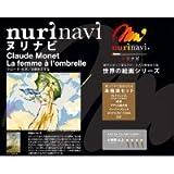 ヌリナビ 世界の絵画シリーズ モネ 日傘をさす女 F6サイズ nn-ma-014 0914603