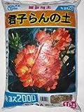 君子蘭の土 14L/約8.5kg
