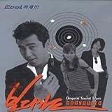 OST盤【ボディガード】[廃盤]チャ・スンウォン、イム・ウンギョン、ハン・コウン