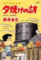 夕焼けの詩 46―三丁目の夕日 (ビッグコミックス)
