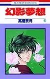 幻影夢想 (4) (花とゆめCOMICS)