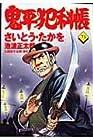 コミック 鬼平犯科帳 第73巻 2008-01発売