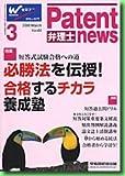 弁理士PATENT NEWS Vol.60(2008年3月号 (60)