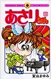 あさりちゃん 第85巻 (てんとう虫コミックス)