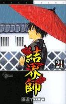 結界師 21 (21) (少年サンデーコミックス)
