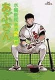 あぶさん (69) (ビッグコミックス)