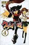 クナイ伝 4 (少年サンデーコミックス)