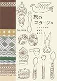 旅のコラージュ バルト3国の雑貨と暮らし
