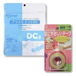 プラスモイストDC すぐ使うセット(プラスモイストDC+優肌絆)