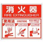 ユニット 消防標識 消火器ABC使用法・エコユニボード・215X250 82625