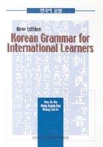 Korean Grammar for International Leaders