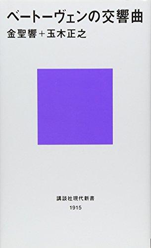 ベートーヴェンの交響曲 (講談社現代新書)
