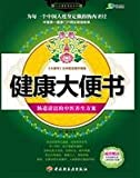 healthy bowel book: TCM intestinal cleaning program (comes with full-color national standards body meridian points chart) (Paperback)(Chinese Edition)