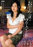 おかんと一緒にラブホテル 浅井舞香 ドグマ [DVD]