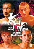 Krush ライト級グランプリ 2009~決勝戦 Final Round~ [DVD]