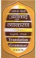 Angrezi-Hindi Anuvad Vyakaran