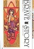 Brave Story 1 (1435237684) by Miyabe, Miyuki