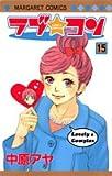 ラブ・コン 15 (マーガレットコミックス (4124))