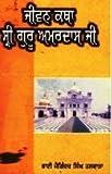 Jeevan Katha Sri Guru Amardas Ji
