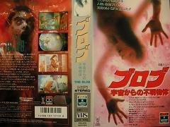 ブロブ~宇宙からの不明物体~ [VHS]
