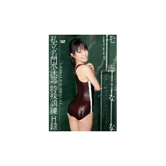 私立名門水泳部 特殊訓練目録 [DVD]