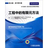 img - for Engineering finite element method (English & original book version 4 )(Chinese Edition) book / textbook / text book