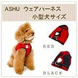 【ASHU】 ウエアハーネス/M・レッド 小型犬~中型犬