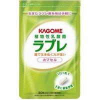 お得な3袋セット カゴメ 植物性乳酸菌ラブレ カプセル 30粒