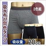 【TS5006-L】男性用失禁対策 無地ボクサーパンツ(吸水布が本体と同色)3色組(吸水量20cc)