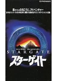 スターゲイト(字幕スーパー版/TVサイズ) [VHS]