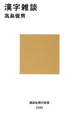 漢字雑談 (講談社現代新書)