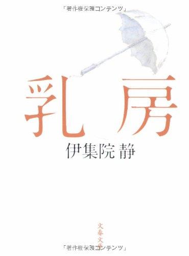 乳腺癌 (春周刊文库)