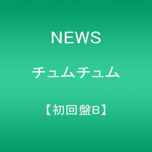 チュムチュム 【初回盤B】