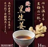 代謝力32倍『発酵黒生姜』超低カロリー型生姜湯・紅茶でダイエット!
