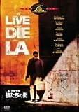 L.A.大捜査線/狼たちの街 [MGMライオン・キャンペーン] [DVD]