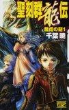 聖刻群竜伝 (竜虎の刻1) (C・NOVELS Fantasia (ち1-20))