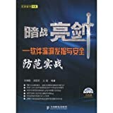 img - for Running Sword - software security vulnerability discovery and practical (with CD)(Chinese Edition) book / textbook / text book