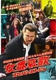 岸和田少年愚連隊 カオルちゃん最強伝説 女番哀歌(スケバンエレジィ) [DVD]