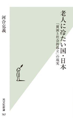 老人に冷たい国・日本 「貧困と社会的孤立」の現実
