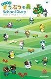 おいでよどうぶつの森School Diary 2007.4- (2007)