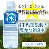(数量限定!)龍泉洞の水 500ml×24本