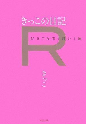 きっこの日記R 好き?好き?嫌い?編