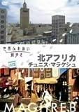 世界ふれあい街歩き 北アフリカ チュニス・マラケシュ [DVD]
