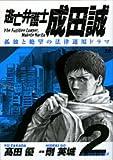 逃亡弁護士成田誠 2 (ヤングサンデーコミックス)