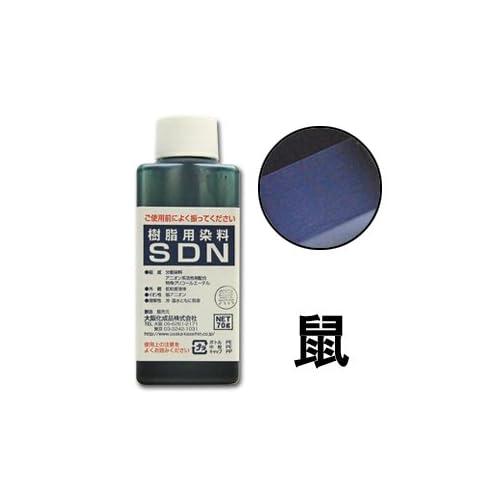 染料 樹脂用染料SDN 鼠
