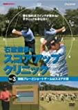 NHK趣味悠々~石渡俊彦のスコアアップクリニック Vol.3 [DVD]