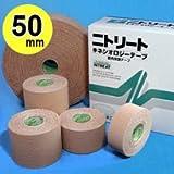 キネシオロジーテープ[50mm幅]【肩、腰、ひざの動きをサポート!通気性にすぐれた筋肉保護テープ】