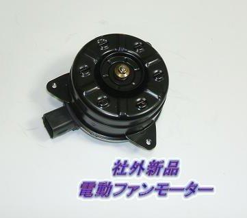 【社外品】アトレー/S220G/S230G/S220V/S230V 電動ファンモーター