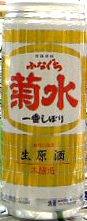 菊水ふなぐち一番搾り 1L